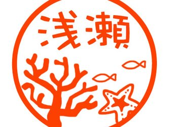 サンゴとヒトデ 認め印の画像