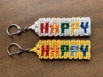 マクラメ編みのキーホルダー~楽しい色のHAPPYの画像