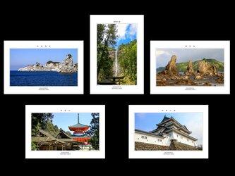 選べる5枚 「和歌山の風景」ポストカードの画像