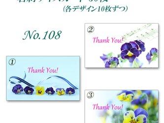 No.108 可愛いビオラたち    名刺サイズサンキューカード   30枚の画像