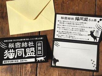 ニャンコ至上主義「秘密結社 猫同盟」会員証メッセージカード封筒付き(2部入り)の画像
