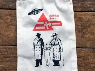 「超常現象キャット ニャー」巾着袋の画像