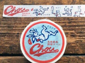 鳥獣戯画 野球チーム「chou」マスキングテープの画像