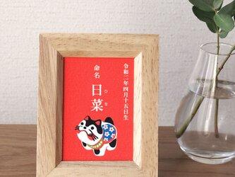 張子犬の命名書【ミニ額(7.5×10cm)入】の画像