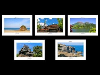 選べる5枚 「島根の風景」ポストカードの画像