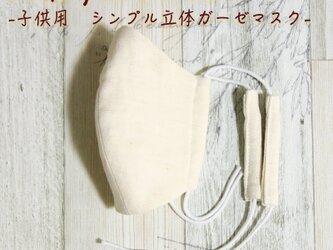 ★抗菌ガーゼ★【耳が痛くなりにくい♪子供用マスクのご紹介!】子供用 シンプル立体ガーゼマスク(生成り)の画像
