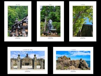 選べる5枚 「山形の風景」ポストカードの画像