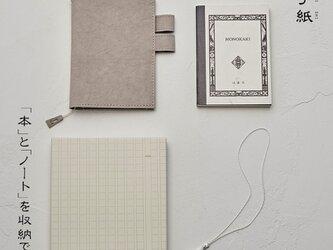 「本」と「ノート/手帳」を収納できるペンホルダー付きブックカバー 【装丁紙】 特別セット 文庫本A6用サイズ グレーの画像