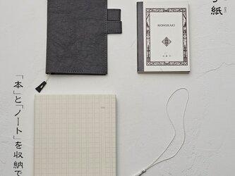 「本」と「ノート/手帳」を収納できるペンホルダー付きブックカバー 【装丁紙】 特別セット 文庫本A6用サイズ ブラックの画像