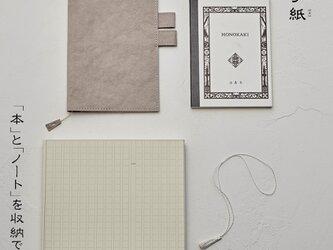 「本」と「ノート/手帳」を収納できるペンホルダー付きブックカバー 【装丁紙】 特別セット 単行本B6用サイズ グレーの画像