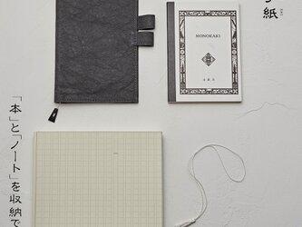 「本」と「ノート/手帳」を収納できるペンホルダー付きブックカバー 【装丁紙】 特別セット 単行本B6用サイズ ブラックの画像