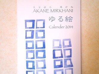 ゆる絵 カレンダー 2014の画像