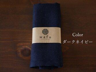 【wafu】【手ぬぐい/ダブルガーゼ】Wガーゼリネン タオル 柔らかい 贈り物 ギフト/ダークネイビー z012c-dne2の画像