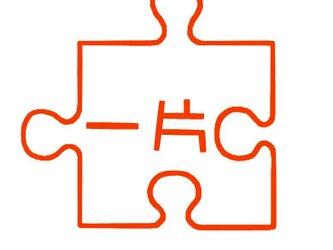 ジグソーパズル スタンプの画像