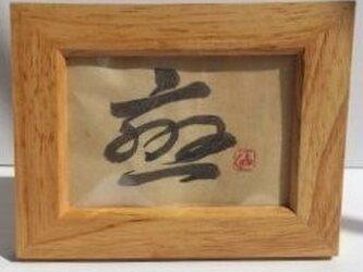「恋」 横型の画像