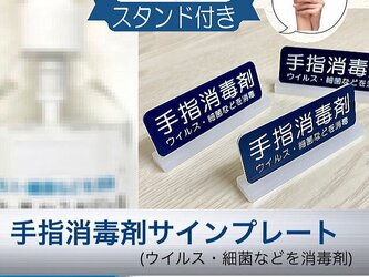 【送料無料】手指消毒剤 サインプレートスタンド( ネイビー) 消毒 除菌 ウイルス消毒の画像