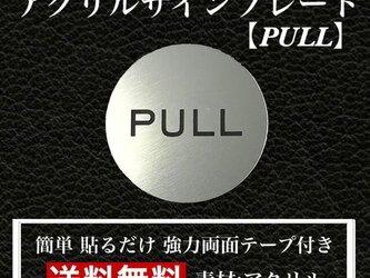 【送料無料】アクリルサインプレート「PULL」丸型 玄関 扉 押し扉 プレートの画像