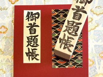 〓日本のはんこ〓【御首題帳】[楷書体]2×7㎝の画像