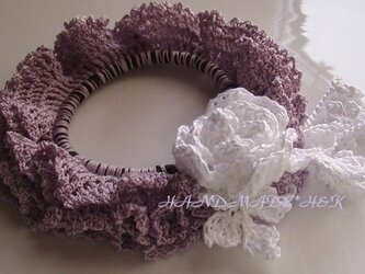 手編み*うす紫ダブルフリルシュシュ*はずせる薔薇と葉◆の画像
