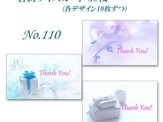No.110 素敵なプレゼント    名刺サイズサンキューカード   30枚の画像