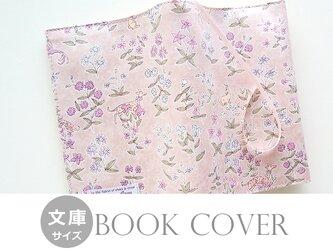 リバティ 文庫 ブックカバー ミルフルール ライトピンクの画像