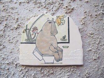 タイルの動物図鑑 カバ トイレの画像
