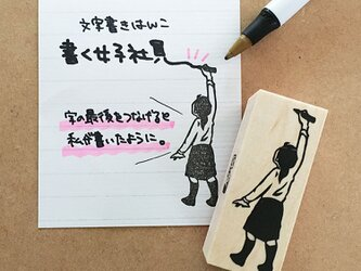 文字書きはんこ 書く女子社員の画像