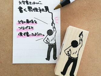 文字書きはんこ 書く男性社員の画像