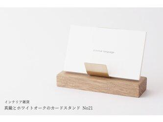 真鍮とホワイトオークのカードスタンド No21の画像