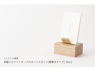 真鍮とホワイトオークのカードスタンド(縦置きタイプ) No12の画像