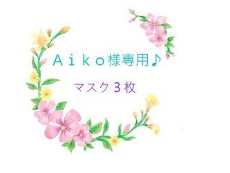 Aiko様専用♪ マスクセット♪の画像