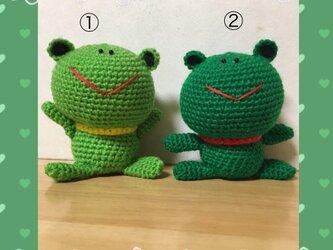 カエルの編みぐるみの画像
