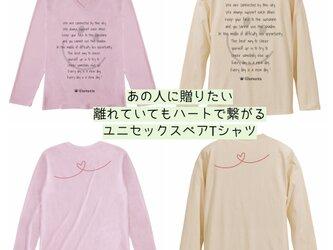大事な人との繋がり支援!!離れていてもハートで繋がるロングTシャツ2着ペアセット【寄付金企画】の画像