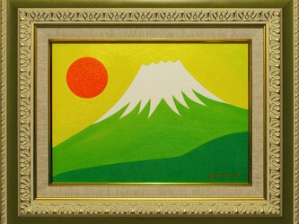 ●『太陽と新緑の緑富士』●がんどうあつし絵画油絵F4号グリーン額付開運富士山の画像