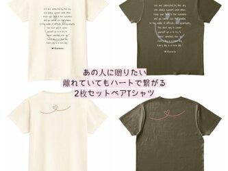 大事な人との繋がり支援!!離れていてもハートで繋がる半袖Tシャツ2着ペアセット【寄付金企画】の画像