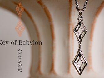 「バビロンの鍵」の画像