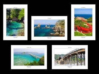 選べる5枚 「山口の風景」ポストカードの画像