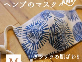 [M]ヘンプ×綿麻♛ブルーのマスク(レディース)の画像