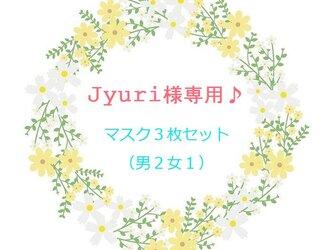 Jyuri専用♪ マスクセット♪の画像
