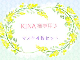 KINA様専用♪ マスクセット♪の画像