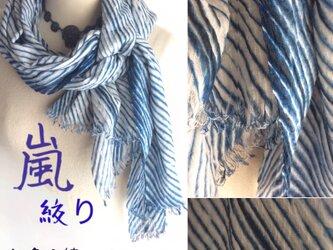 知多木綿麻崑ストール 藍と柿渋の重ねの 嵐絞りの画像