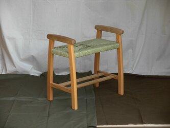 編み座楽立ちスツールの画像