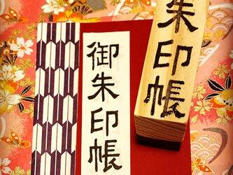 〓日本のはんこ〓【御朱印帳】[隷書体]2×7㎝の画像