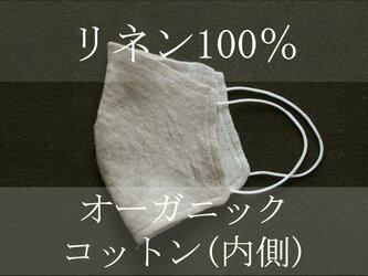 ●伸びるガーゼマスク●リネン×オーガニックコットン 洗えるマスク ジャージ素材 ポケット付きの画像
