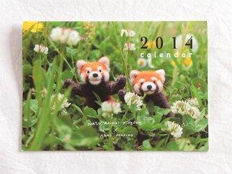 2014年羊毛どうぶつカレンダーの画像