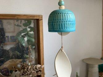 陶鈴 とうりん ターコイズブルーの画像
