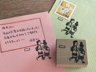 メッセージ・切手飾りはんこ 絵画と女友達の画像