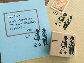 メッセージ・切手飾りはんこ 絵画と男友達の画像