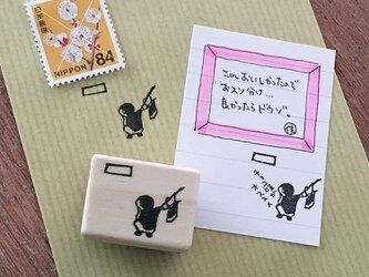メッセージ・切手飾りはんこ 絵画と幼児の画像