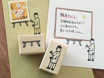 メッセージ・切手飾りはんこ 絵描きのおじさんの画像